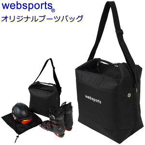 Websports オリジナル ブーツバッグ PACK-IT Black スキー&ボードブーツ1足とヘルメットが収納可能 54393 ブーツケース 【C1】【w00】