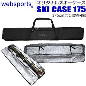 Websports オリジナル スキーケース (ボックス型 箱型175) 175cmまで収納可能 SKI CASE 175 スキーとストックが収納可能 54396 スキーバッグ 【w12】