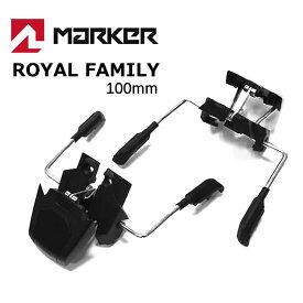 MARKER マーカー ROYAL FAMILY 100mm ワイドブレーキ マーカービンディング専用 【スキー用品・パーツ】【w08】
