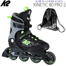 インラインスケート K2 ケーツー 2020 KINETIC 80 PRO2 Mens ブラック×グリーン 男性用 I200203201 日本正規品 保証書あり 【w08】