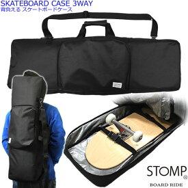 STOMP オリジナル 背負える スケートボードケース SK8 CASE-3W BLACK スケボー1台とスペアデッキ1枚収納可能 3WAYタイプ スケボーバッグ スケボーケース 【スケートボード・アクセサリー】【C1】【w84】