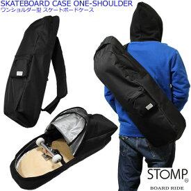 STOMP オリジナル ワンショルダー型 スケートボードケース SK8 CASE-OS BLACK スケボー1台が収納可能 斜め掛け スケボーバッグ スケボーケース 【スケートボード・アクセサリー】【C1】【w84】
