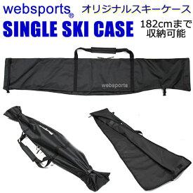 Websports オリジナル シングル スキーケース SINGLE SKI CASE ブラック スキー1組収納可能 1台入封筒型 2辺ファスナー全開 182cmまで 51070 スキーバッグ 【C1】【w12】