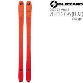 ブリザードスキー 2021 ZERO G 095 -Orange- スキー単品 板のみ ゼロG 095 バックカントリーツアーモデル ブリザード スキー 20-21 blizzard スキー板 【L2】【代引不可】【w85】