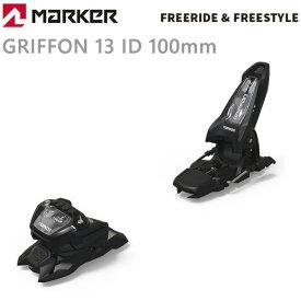 マーカー ビンディング GRIFFON 13 ID/ブラック 100mmブレーキ MARKER グリフォン (20-21 2021)フリーライド フリースタイル スキービンディング【w00】
