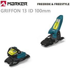 マーカー ビンディング GRIFFON 13 ID/ティール フロー イエロー 100mmブレーキ MARKER グリフォン (20-21 2021)フリーライド フリースタイル スキービンディング【w08】