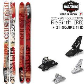 RIOT SKIS ライオット スキー 2021 ReBirth (RB) リバース + 21 マーカー SQUIRE 11 ID スキーセット 20-21 ライオット スキー板 【L2】【w00】