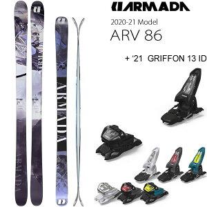 アルマダ スキー 2021 ARV 86 エーアールブイ86 + 21 マーカー GRIFFON 13 ID 90mmブレーキ スキーセット armada ski 2021 【L2】【代引不可】【w27】