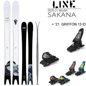 LINE スキー 2021 SAKANA サカナ + 21 マーカー GRIFFON 13 ID 110mmブレーキ スキーセット ライン スキー【L2】【w27】