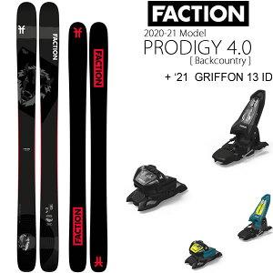 FACTION SKI 2021 PRODIGY 4.0 プロディジー4.0 + 21 マーカー GRIFFON 13 ID 120mmブレーキ スキーセット 20-21 ファクション スキー板 【L2】【w27】
