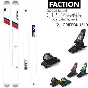 FACTION SKI 2021 CT 5.0 + 21 マーカー GRIFFON 13 ID +136mmブレーキ スキーセット 20-21 ファクション スキー板 【L2】【w27】