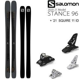 サロモン スキー板 2021 STANCE 96 + 21 マーカー SQUIRE 11 ID 100mmブレーキ スキーセット スタンス96 20-21 salomon スキー板 salomon ski 2021 【L2】【代引不可】【w85】