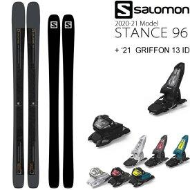 サロモン スキー板 2021 STANCE 96 + 21 マーカー GRIFFON 13 ID 100mmブレーキ スキーセット スタンス96 20-21 salomon スキー板 salomon ski 2021 【L2】【代引不可】【w85】