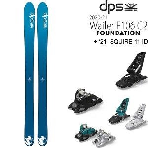 dps スキー板 2021 WAILER F106 C2 + 21 マーカー SQUIRE 11 ID 110mmブレーキ スキーセット ワイラー F106 C2 20-21 dpsスキー板 dps skis 2021 【L2】【代引不可】【w27】