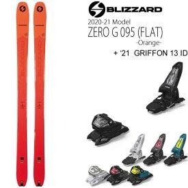 ブリザードスキー 2021 ZERO G 095 ゼロG 095 + 21 マーカー GRIFFON 13 ID 100mmブレーキ スキーセット 20-21 blizzard スキー板 【L2】