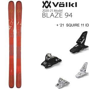 VOLKL 2021 BLAZE 94 ブレイズ94 + 21 マーカー SQUIRE 11 ID 100mmブレーキ スキーセット 20-21 フォルクル スキー板 【L2】【w27】
