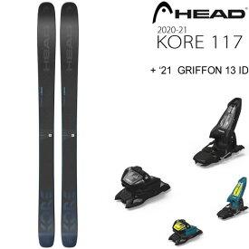 ヘッド スキー板 2021 KORE 117 + 21 マーカー GRIFFON 13 ID 120mmブレーキ スキーセット コア117 20-21 HEAD スキー板 head ski 2021 【L2】【代引不可】【w71】