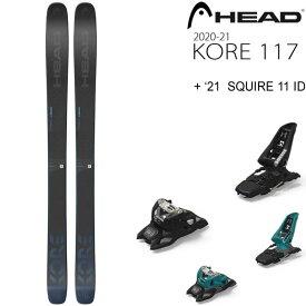 ヘッド スキー板 2021 KORE 117 + 21 マーカー SQUIRE 11 ID 120mmブレーキ スキーセット コア117 20-21 HEAD スキー板 head ski 2021 【L2】【代引不可】【w71】