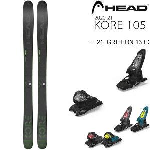 ヘッド スキー板 2021 KORE 105 + 21 マーカー GRIFFON 13 ID 110mmブレーキ スキーセット コア105 20-21 HEAD スキー板 head ski 2021 【L2】【代引不可】【w27】