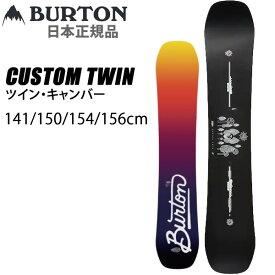 スノーボード 板 バートン カスタムツイン Burton CUSTOM TWIN 141・150・154・156cm (20-21 2021) burton 板 バートン 板 【L2】【代引不可】【w67】