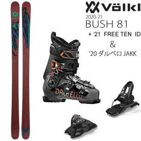 VOLKL スキー 3点セット 2021 BASH 81 + 21 マーカー FREE TEN ID 85mmブレーキ + 20 ダルベロブーツ JAKK スキーセット バッシュ81 20-21 フォルクル スキー板 volkl ski 2021 【L2】【代引不可】【w32】