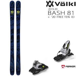 VOLKL スキー2点セット 2020 BASH 81 + 20 マーカー FREE TEN ID 85mmブレーキ バッシュ 81 19-20 フォルクル スキー板 volkl ski 2020 【L2】【代引不可】【w27】