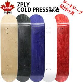 スケボー デッキ ブランク デッキ 7.75・8.0インチ幅 5カラー デッキテープ貼付済み  カナディアンメイプル コールドプレス製法 スケートボード オリジナル ブランクデッキ