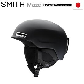 スミス ヘルメット アジアンフィット maze Matte Black  スキー ヘルメット スノーボード ヘルメット smith maze アジアンフィット【C1】