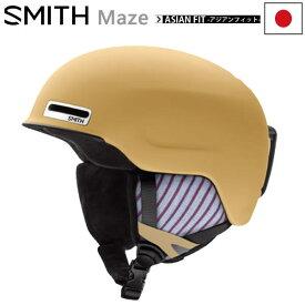 スミス ヘルメット アジアンフィット maze Matte Safari Kinco (20-21 2021) スキー ヘルメット スノーボード ヘルメット smith maze アジアンフィット【C1】【w51】