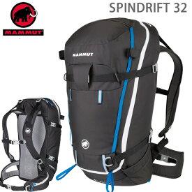 マムート リュック MAMMUT SPINDRIFT 32L /PHANTOM 2520-00010 00150 マウンテニアリング アルパインクライミングバックパック マムート バッグ【C1】