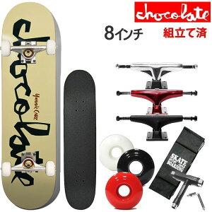 スケボー コンプリート チョコレート ORIGINAL CHUNK YONNIE CRUZ 8x31.5インチ 選べるトラックとウィール スケートボード 完成品【w67】