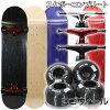 スケートボードコンプリートセットオリジナルブランク8.0x32インチ・7.75x31.5インチ+オリジナルトラック+ロゴウィールスケートボード完成品【w36】