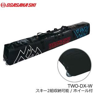 オガサカ スキーケース 2021 TWO DX WHEEL キャスター付 スキー2組収納可能 スキーバッグ OGASAKA 20-21 【w98】