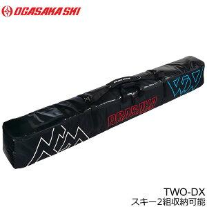 オガサカ スキーケース 2021 TWO DX キャスター無し スキー2組収納可能 スキーバッグ OGASAKA 20-21 【w41】