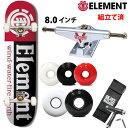 スケボー コンプリート ELEMENT エレメント SECTION 8.0x31.75インチ +ベンチャー + ウィール52mm 選べるウィール(…