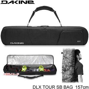 ダカイン 背負える ボードケース DLX TOUR 157cm Black BLK ボード道具一式収納可能 オールインワン DAKINE デラックスツアー ボードバッグ 【w52】