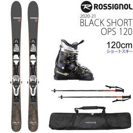 ロシニョール 120cm ショートスキー 4点セット 2021 BLACK SHORT OPS 120 + LOOK Xpress 10 + オリジナルケース(135) + オリジナルポール(スラローム) + HELDスキーブーツ(クロノス55) rossignol 20-21 スキー板 【L1】【w01】
