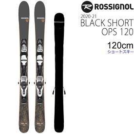ロシニョール 120cm ショートスキー 2021 BLACK SHORT OPS 120 + LOOK Xpress 10 GW グリップウォーク対応 解放式ビンディング付 rossignol 20-21 スキー 【L1】【w52】