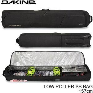ダカイン キャスター付 ボードケース 20-21FW LOW ROLLER 157cm Black BA237296 BLK ボード道具一式収納可能 DAKINE オールインワン ボードバッグ 【w52】