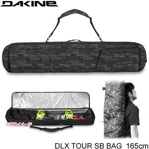 ダカイン 背負える ボードケース 20-21FW DLX TOUR 165cm Shadow Dash BA237151 SDA ボード道具一式収納可能 オールインワン DAKINE デラックスツアー ボードバッグ【w52】