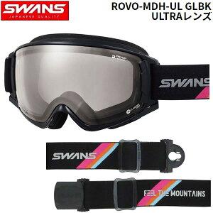 スワンズ スキーゴーグル ロヴォ ROVO-MDH-UL GLBK (ブラック) ULTRAレンズ ヘルメット対応 (20-21 2021)SWANS ゴーグル 【C1】【w28】