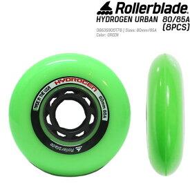 ROLLERBLADE インライン用 スペアウィール HYDROGEN URBAN WHEEL 80mm 85A Green 8輪入り 4輪仕様インライン両足分 06635900T78 インラインスケート ローラーブレード 【C1】【w26】