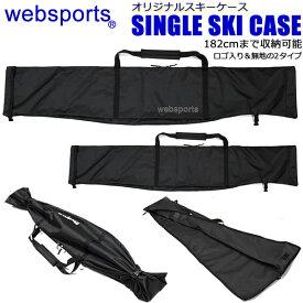 Websports オリジナル シングル スキーケース SINGLE SKI CASE ブラック ロゴ入・無地(ロゴ無)の2種類あり スキー1組収納可能 1台入封筒型 2辺ファスナー全開 182cmまで 51070 スキーバッグ 【C1】【w27】