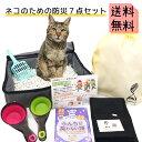 ネコのための防災7点セット+避難時持ち物チェックリスト付き 猫 災害 地震 台風 避難 緊急 非常時 持ち運び 備蓄 ギ…