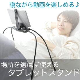 【spider stand】 タブレットスタンド ipadスタンド タブレットアーム タブレット ipad スタンド アーム 寝ながら ゲーム