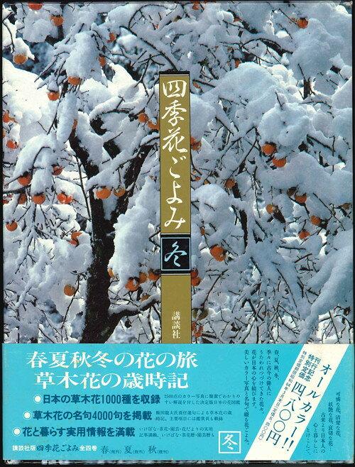 【宅配便のみ】四季花ごよみ「冬」 草木花の歳時記【中古】afb