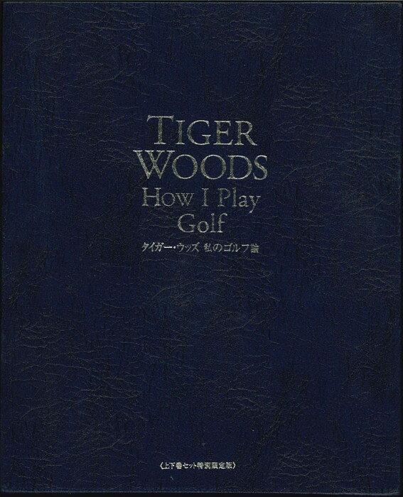 【宅配便のみ】【古書】TIGER WOODS How I Play Golf タイガーウッズ私のゴルフ論【中古】afb
