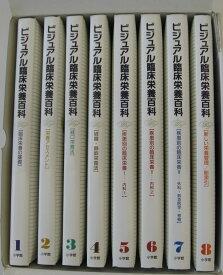 【送料無料】ビジュアル臨床栄養百科 1996年 8巻セット【中古】afb