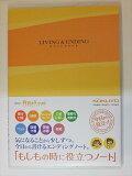 コクヨエンディングノート<もしもの時に役立つノート>LES-E101