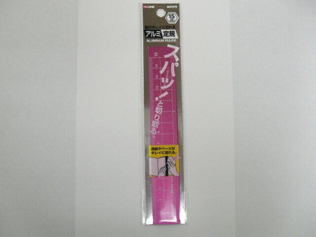 クツワ アルミ定規15cm ピンク XS15PK-300